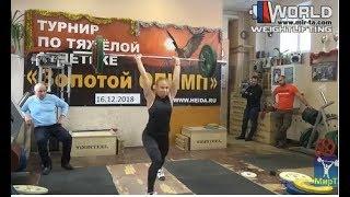 ЧЕРЕМКИНА/CHEREMKINA (63)1984 (30-33-35/42-45-48) 16.12.2018-Championship city Vidnoe Moscow region