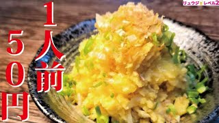 和風ポテトサラダ|料理研究家リュウジのバズレシピさんのレシピ書き起こし