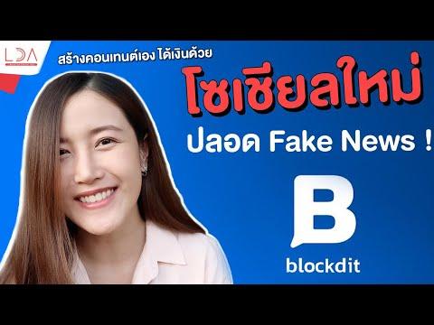 Blockdit แหล่งความรู้แบบใหม่ ที่ไม่มีข่าวปลอม? แถมได้เงินด้วย! | LDA เฟื่องลดา