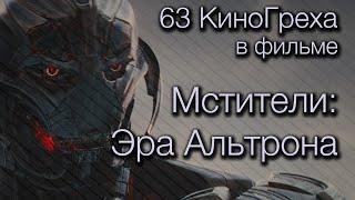 63 КиноГреха в фильме Мстители: Эра Альтрона | KinoDro
