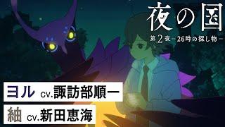 短編アニメ「夜の国」第2夜 -26時の探し物- ( 主題歌:Aimer「グレースノート」)