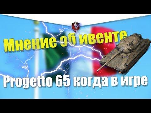 МНЕНИЕ ОБ ИВЕНТЕ ПОПОЛНЕНИЕ РЕЗЕРВОВ / PROGETTO 65 ДАТА ВЫХОДА