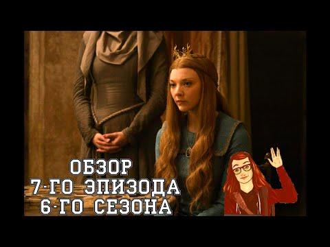 Кадры из фильма Игра престолов (Game of Thrones) - 6 сезон 6 серия
