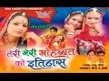 तेरी मेरी मोहब्बत को इतिहास। राज. मीणावाटी  Song | by Raju Meena, Ram Prasad Meena| Video
