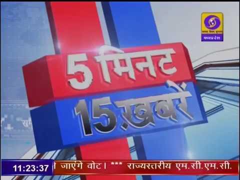 5 MIN 15 KHABREN 18 May 2019 । 5 मिनट 15 खबरें । DD NEWS MP।