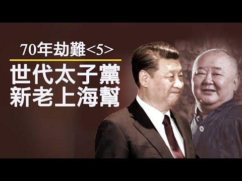 江峰:70年民族劫难《五》:叶剑英推荐习仲勋 叶选宁辅佐习近平!