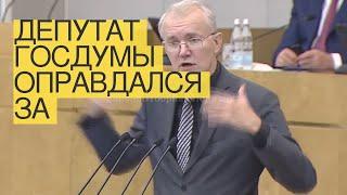 Смотреть видео Депутат Госдумы оправдался запоездку вМайами онлайн