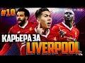 FIFA 18 КАРЬЕРА ЗА ЛИВЕРПУЛЬ ★  #10  - ВСТРЕЧА С ЛИДЕРОМ
