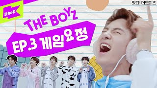 [Ep.3] 떴다! 더보이즈(Come On! THE BOYZ): 게임요정(Game Fairy) *Eng...