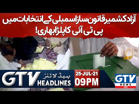 Azad Kashmir Qanun Saza Assmebly Ka Intekhabath Main PTI Ka Parla Bhaari