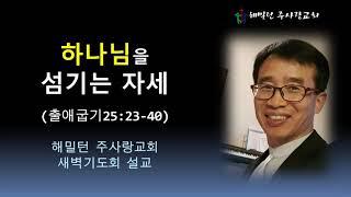 [출애굽기25:23-40 하나님을 섬기는 자세] 황보 현 목사 (2021년1월20일 새벽기도회)