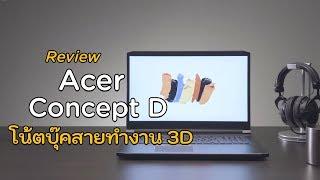 คอมนี้ดี EP36 - Review Acer ConceptD 5 Pro โน้ตบุ๊คจอเทพ 4K Ultra HD สเปก i7-9750H + Quadro RTX 3000