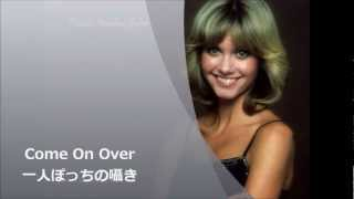 Come On Over / Olivia・Newton-John