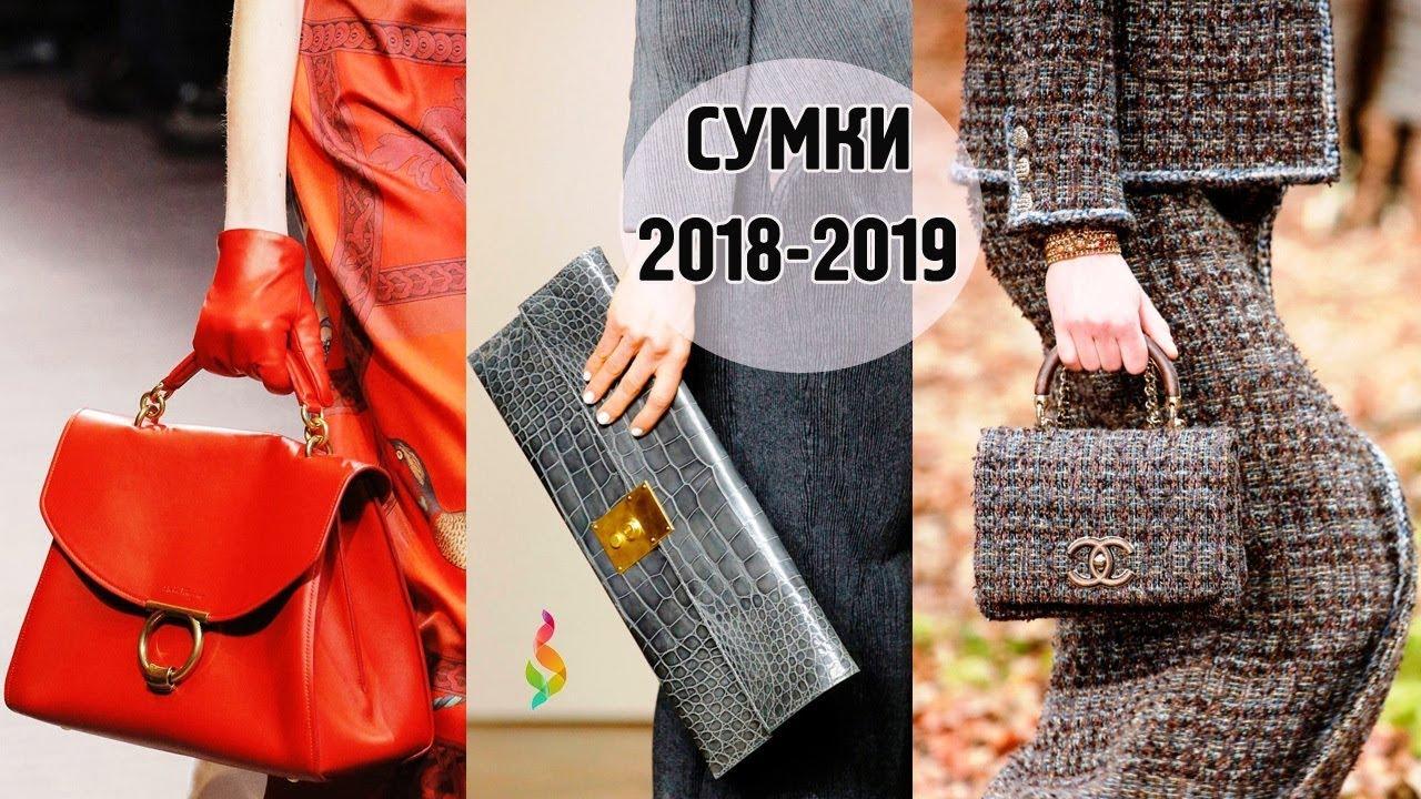 Какие сумки будут в моде веснойлетом 2019. 15 главных трендов
