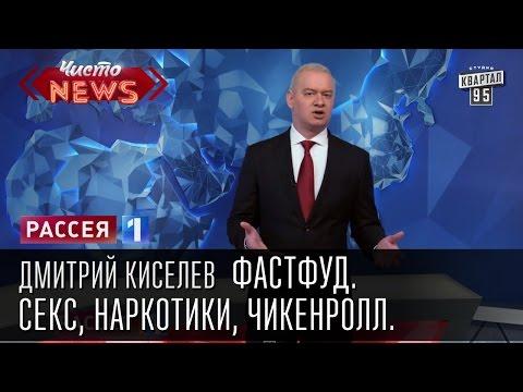 Дмитрий Киселев - Фастфуд. Секс, наркотики, чикенролл.