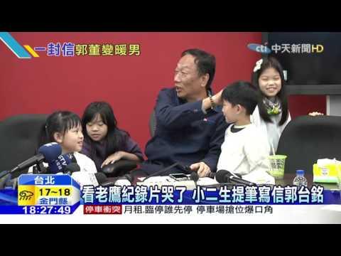20160104中天新聞 小二生救老鷹致信郭台銘 郭董親回應