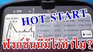 Hot Start คืออะไร จำเป็นหรือไม่