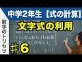 文字式の利用【中学2年生】数学