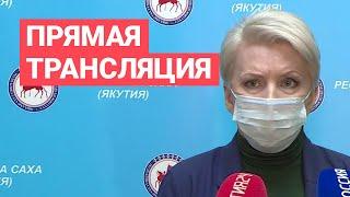 Брифинг Ольги Балабкиной об эпидобстановке в Якутии на 11 октября