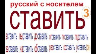 № 445 Глаголы русского языка: СТАВИТЬ  с приставками.