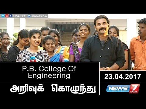 P.B. College Of Engineering | Arrivu Kozhunthu | News7 Tamil