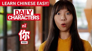Daily Characters with Carly | 你 nǐ | ChinesePod