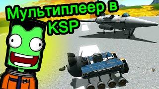 Мультиплеер в Kerbal Space Program (KSP)