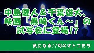 累計70万部を超える大ヒットコミックを実写化する映画『黒崎くんの言い...