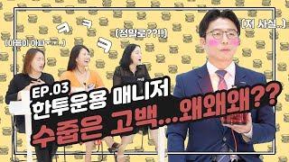 [독한님] #펀드매니저, 당신이 궁금하다! (ft.여자…