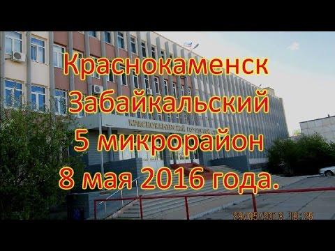 59. Краснокаменск, 5 мкр 08.05.2016 г.