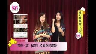 【輔大搜查線】2012-10-30 本周特選新聞 ! Thumbnail