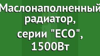 Маслонаполненный радиатор, серии ECO, 1500Вт (Timberk) обзор TOR 21.1507 BCX