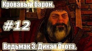 Ведьмак 3: Дикая Охота. Видео прохождение игры. #12 - Кровавый барон.