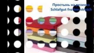Наматрасники в Харькове(Наматрасник или как еще его называют, чехол для матраса, можно отнести к приобретениям не только полезным,..., 2012-11-17T19:08:29.000Z)