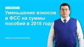 Уменьшение взносов в ФСС на суммы пособий в 2018 году