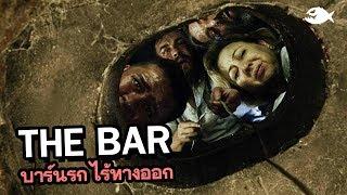 THE BAR บาร์นรก ไร้ทางออก | สปอยหนัง By ดูหนังนอกกระแส