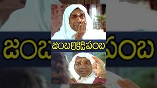 Jambalakidi Pamba Full Length Telugu Movie | Naresh, Aamani, Brahmanandam | TeluguOne