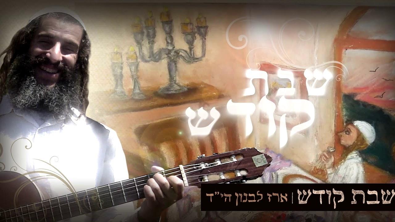 """האזינו: שיר לשבת של ארז לבנון הי""""ד"""
