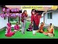 मैं तो सत्संग सुन के आई थी - New Haryanvi Folk Bhajan | Latest Haryanvi Bhajan 2019 | Rekha Garg