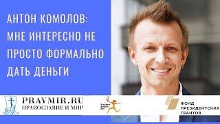 Антон Комолов - о благотворительности