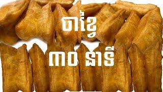 Khmer Food របៀបធ្វើចាខ្វៃពេលរយះកន្លះម៉ោង Homemade Chinese Bread Sticks 30 minutes ម្ហូបខ្មែរ