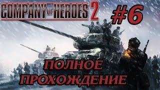 Фото СПАСЕНИЕ ИСАКОВИЧА 6 ПРОХОЖДЕНИЕ COMPANY OF HEROES 2