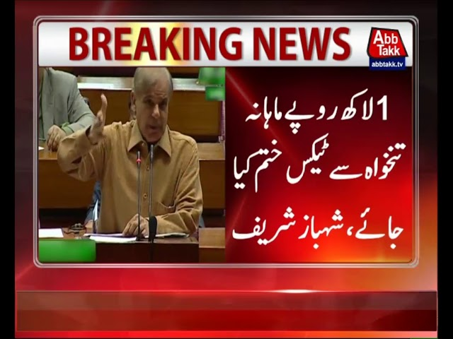 Shehbaz calls on government to take back 'IMF-dictated budget'