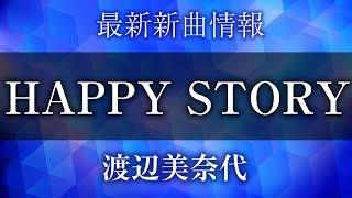 渡辺美奈代、長男・矢島愛弥の作詞で21年ぶり新曲 7・19にミニアルバム...