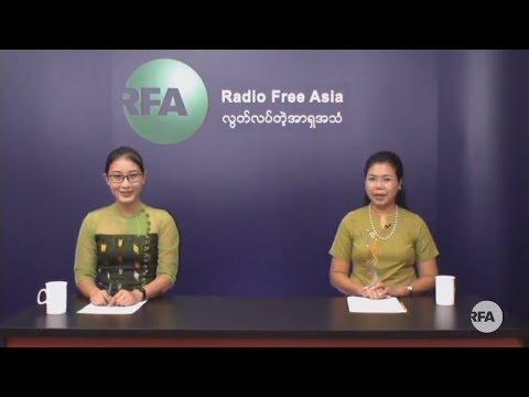 RFA Burmese Program October 14, 2017