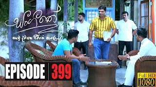 Sangeethe | Episode 399 30th October 2020 Thumbnail