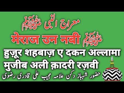 meraj un NABI allama mujeeb ali Qadri by alahazrat network p