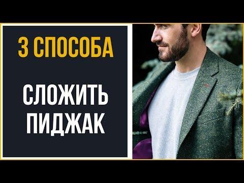 Как сложить пиджак? | 3 способа