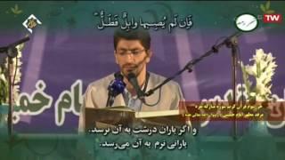 [Juz 3] Tadarus Al Quran Ramadan 1438/2017 Iran
