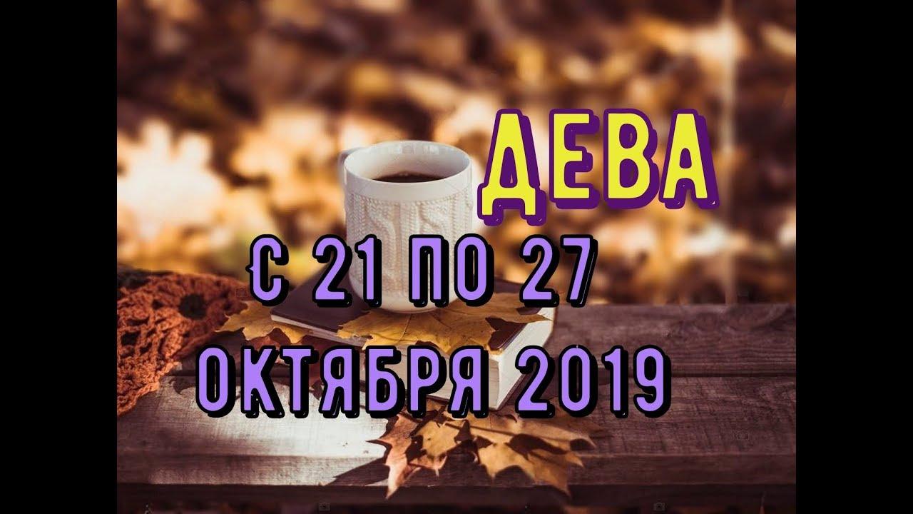 Дева С 21 по 27 октября 2019 таро прогноз.расклад таро на колоде Уэйта.